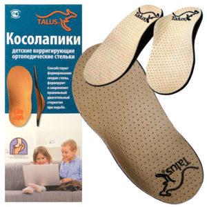 detskie_korrigirujushie_ortopedicheskie_stelki_kosolapiki_3.jpg