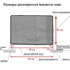 Zam_Размер_Расширитель_Пояс